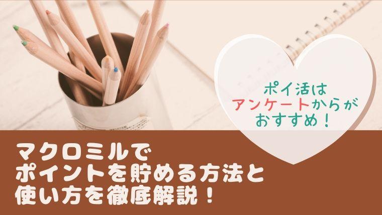 マクロミル(makuromiru)でポイントを貯める方法や使い方を徹底解説!ポイ活はアンケートから始めるのがおすすめ