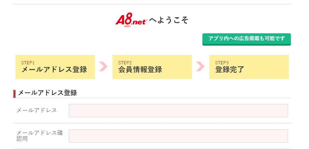 A8.net登録の手順2