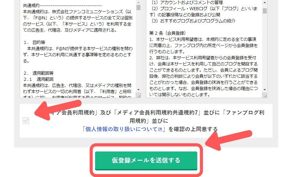 A8.net登録の手順3