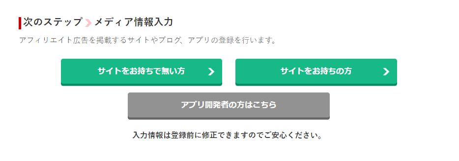 A8.net登録の手順6