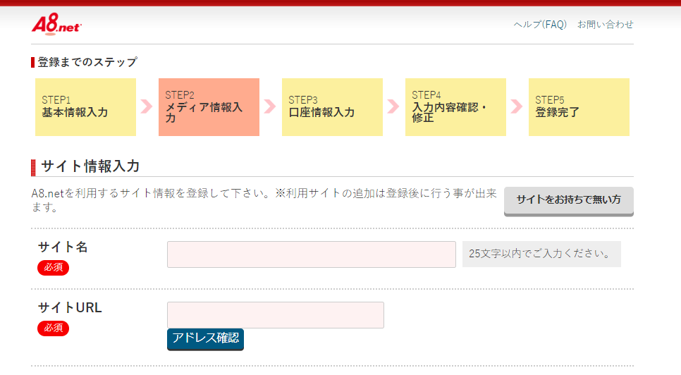 A8.net登録の手順7