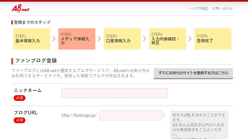 A8.net登録の手順8