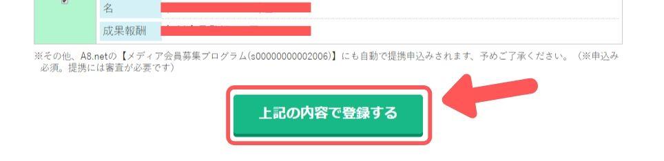 A8.net登録の手順11