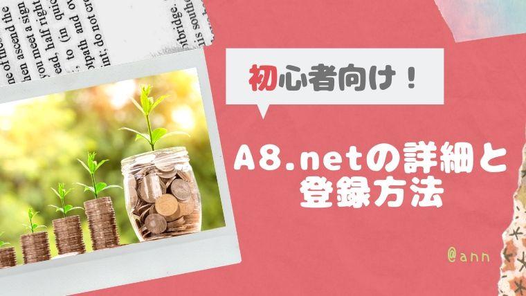 初心者向け!A8.netの詳細と登録方法