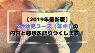 【2019年最新版】Z会幼児コース(年中)の内容と感想を語りつくします!気になるお値段についても
