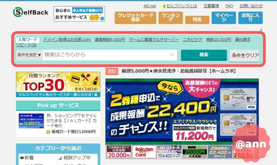 A8.netのセルフバックでいつものお買い物をもっとお得にしよう!2