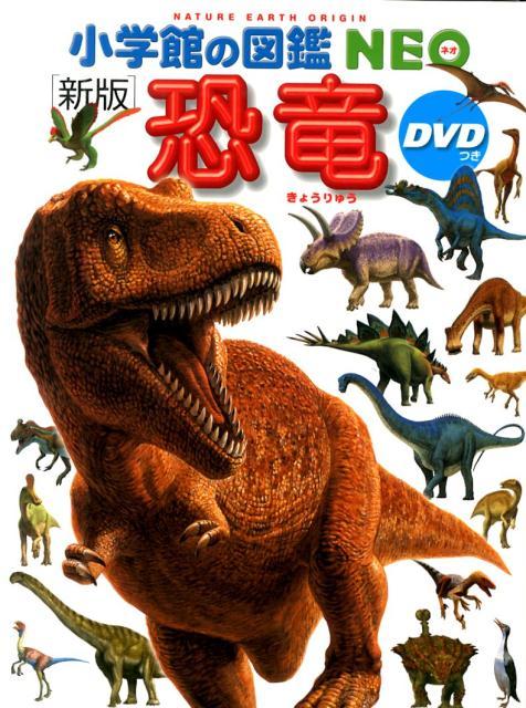 おすすめその② 小学館の図鑑NEO 恐竜 DVDつき