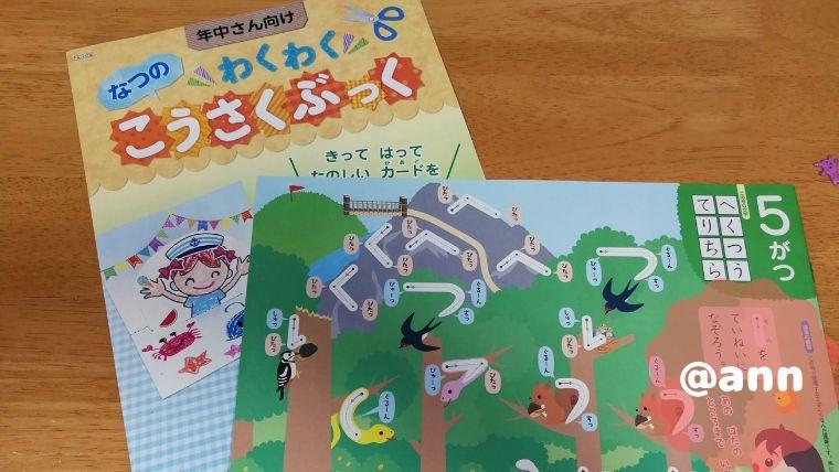 【2019年最新版】Z会幼児コース(年中)の内容と感想を語りつくします!気になるお値段についても3