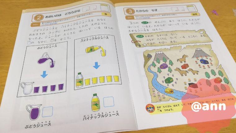【2019年最新版】Z会幼児コース(年中)の内容と感想を語りつくします!気になるお値段についても4