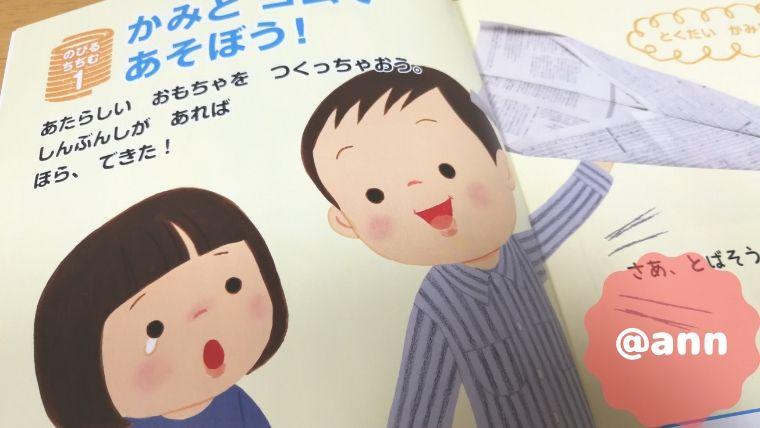 【2019年最新版】Z会幼児コース(年中)の内容と感想を語りつくします!気になるお値段についても5