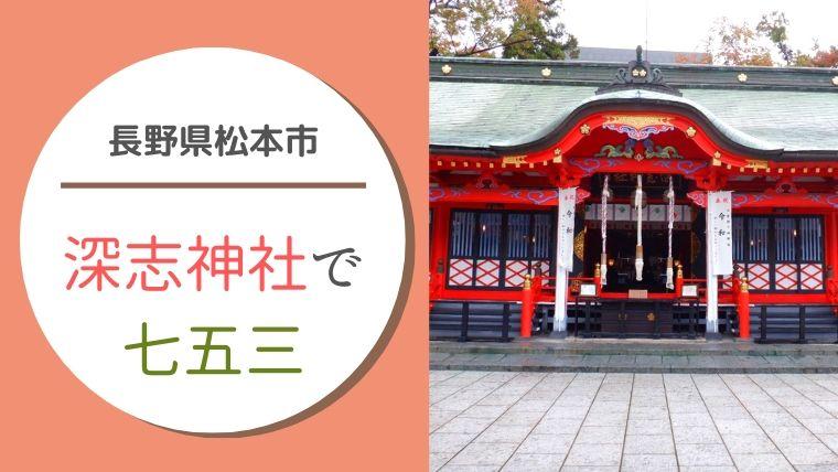 深志神社で七五三をするときのポイントと注意点!初穂料についても