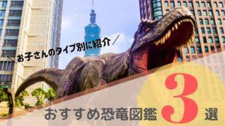 恐竜図鑑のおすすめはこれ!子供のタイプ別に3冊を紹介します