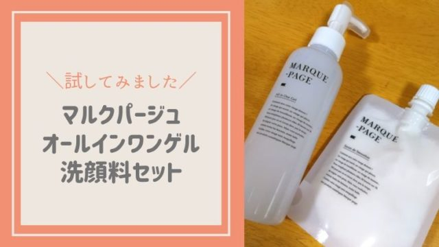 【感想】マルクパージュ オールインワンゲル・洗顔料セットを使ってみました