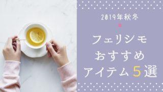 【2019年秋冬】フェリシモで買いたいおすすめアイテム5選