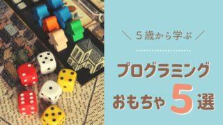 5歳から始める!プログラミングが学べるおもちゃ5選