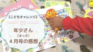 【こどもチャレンジ】年少コース4月開講号が届きました【感想】